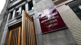 Минздрав назвал сроки перехода медорганизаций на работу по клинрекомендациям