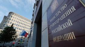 Минздрав России: новый электронный сервис позволит учесть все предложения и замечания медиков по оказанию медпомощи пациентам в период распространения COVID-19