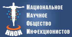 Национальное научное общество инфекционистов