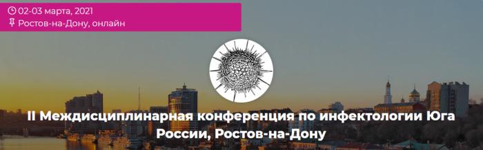 Итоги II Междисциплинарной конференции  по инфектологии Юга России (Ростов-на-Дону)