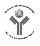 НИИ вакцин и сывороток имени И.И. Мечникова