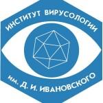 НИИ вирусологии имени Д. И. Ивановского РАМН
